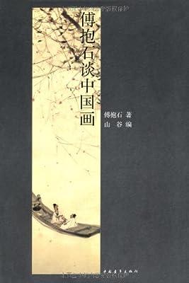 傅抱石谈中国画.pdf