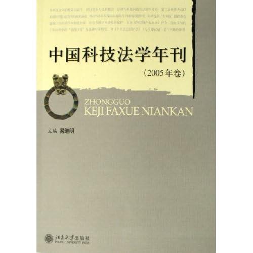 中国科技法学年刊(2005年卷)