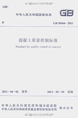 混凝土质量控制标准/中华人民共和国国家标准.pdf