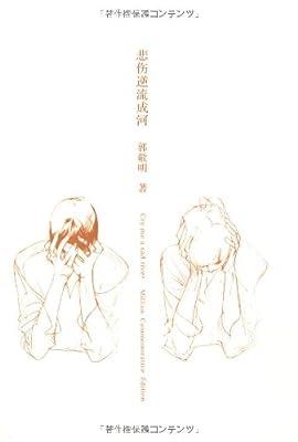 悲伤逆流成河.pdf