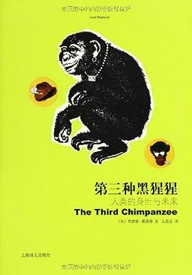 第三种黑猩猩:人类的身世与未来.pdf