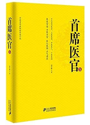 首席医官5.pdf