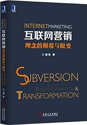 互联网营销:理念的颠覆与蜕变.pdf