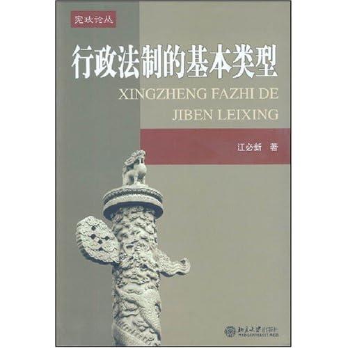 行政法制的基本类型/宪政论丛
