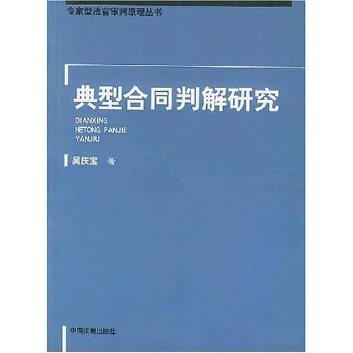 典型合同判解研究/专家型法官审判原理丛书