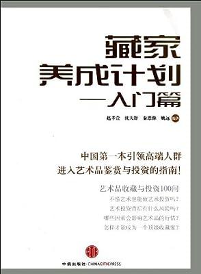 藏家养成计划:入门篇.pdf