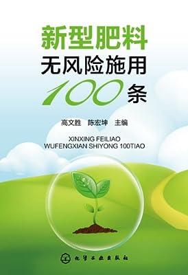 新型肥料无风险施用100条.pdf