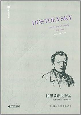 陀思妥耶夫斯基:反叛的种子,1821-1849.pdf