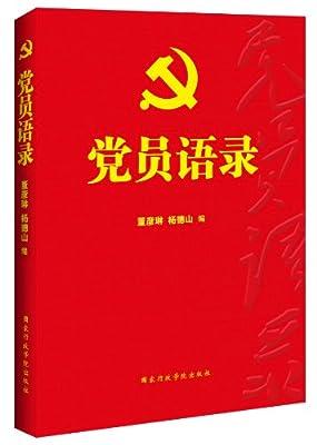 党员语录.pdf