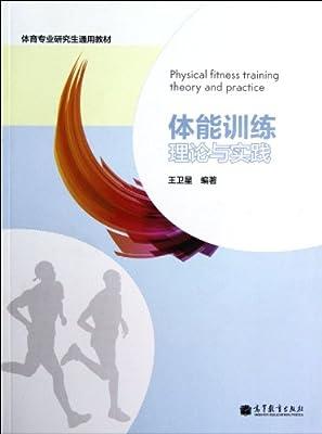 体育专业研究生通用教材:体能训练理论与实践.pdf