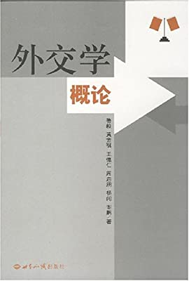 外交学概论.pdf