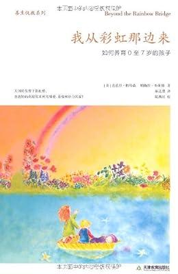 我从彩虹那边来:如何养育0至7岁的孩子.pdf