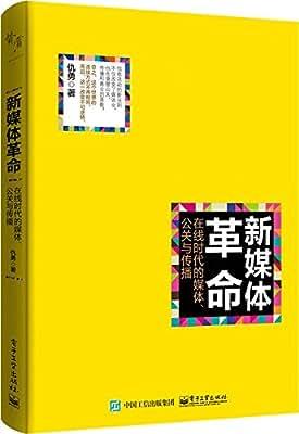 新媒体革命:在线时代的媒体、公关与传播.pdf