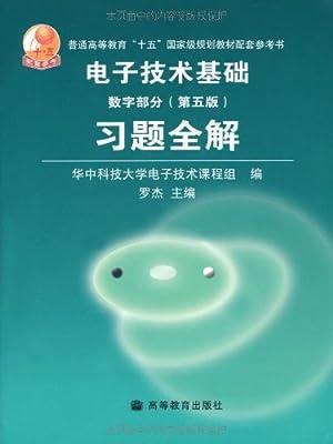 电子技术基础数字部分习题全解.pdf