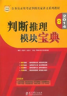 2014公务员录用考试华图名家讲义教材第8版 判断推理 模块宝典.pdf