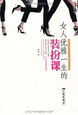 女人优雅一生的装扮课.pdf