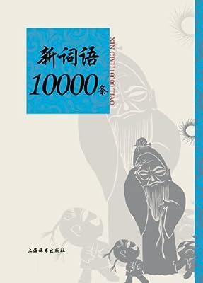 新词语10000条.pdf