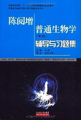 陈阅增普通生物学辅导与习题集.pdf