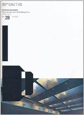 室内设计师28:办公空间.pdf