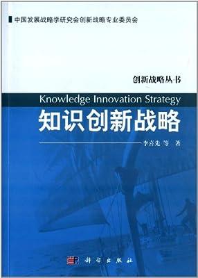 知识创新战略.pdf