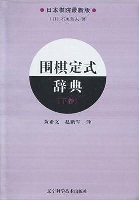 围棋定式辞典.pdf
