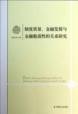 制度质量金融发展与金融脆弱性的关系研究.pdf
