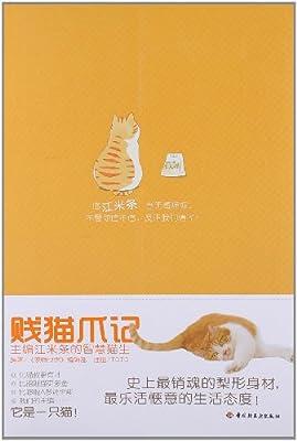 贱猫爪记:主编江米条的智慧猫生.pdf