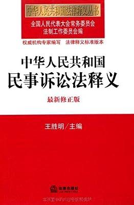 中华人民共和国法律释义丛书:中华人民共和国民事诉讼法释义.pdf