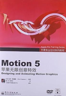 苹果专业培训系列教材:Motion 5.pdf