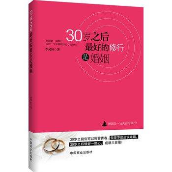 30岁以后最好的修行是婚姻.pdf