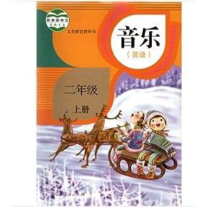 人教彩色正版小学音乐简谱2二年级上册小学音乐书课本