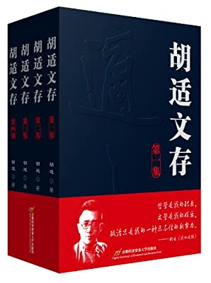 胡适文存.pdf