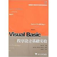 Visual Basic程序设计基础实验