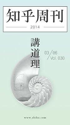 知乎周刊·讲道理.pdf