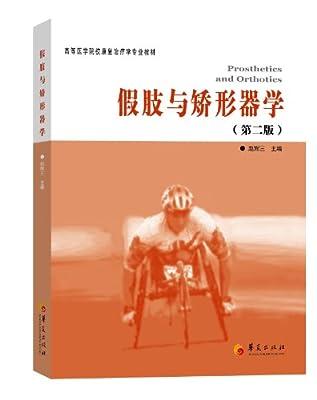 高等医学院校康复治疗学专业教材:假肢与矫形器学.pdf