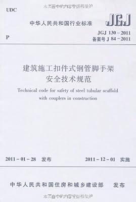 建筑施工扣件式钢管脚手架安全技术规范/中华人民共和国行业标准.pdf