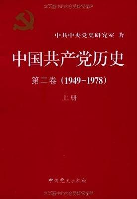 中国共产党历史•第2卷.pdf