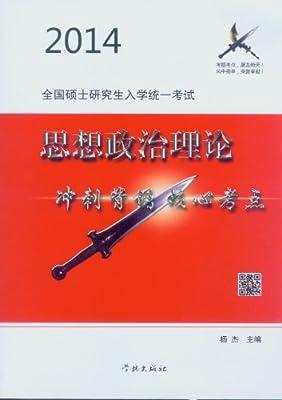 正版 2014年考研政治大纲解析配套·冲刺背诵核心考点.pdf