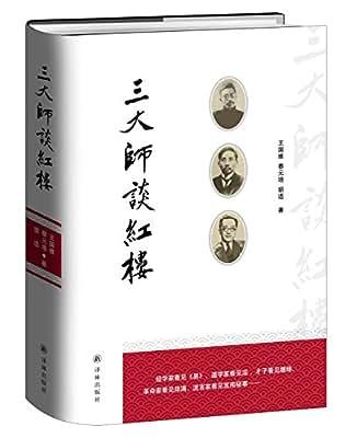 三大师谈红楼.pdf