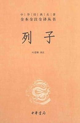 列子中华经典名著全本全注全译丛书.pdf