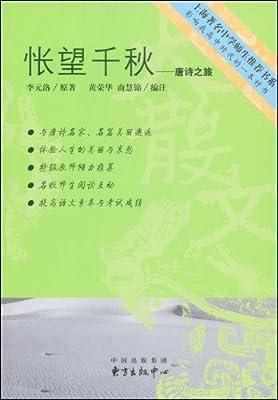 怅望千秋:唐诗之旅.pdf