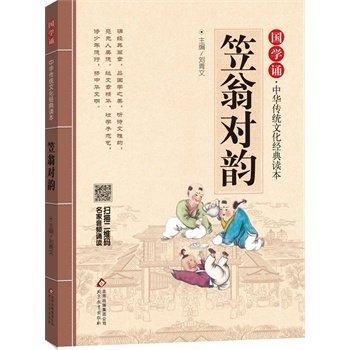 国学诵·中华传统文化经典读本:笠翁对韵图片图片
