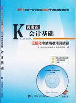 现货正版新编 天一2014河南省会计从业资格无纸化精准预测试卷 会计基础.pdf