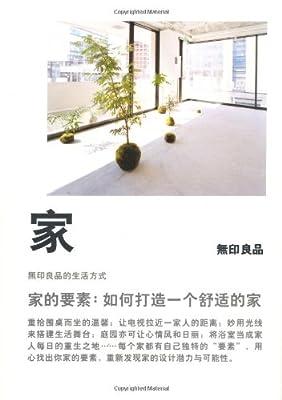 家:如何打造一个舒适的家.pdf