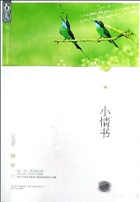 小情书.pdf