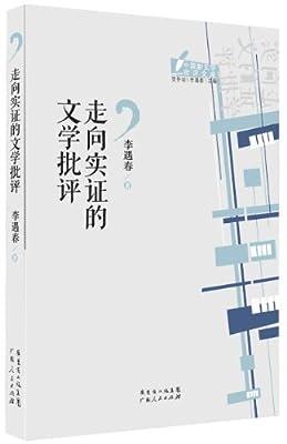 中国新文学批评文库丛书:走向实证的文学批评.pdf