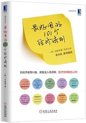 悦读经济学:最好用的101个经济法则.pdf