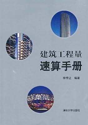 建筑工程量速算手册.pdf
