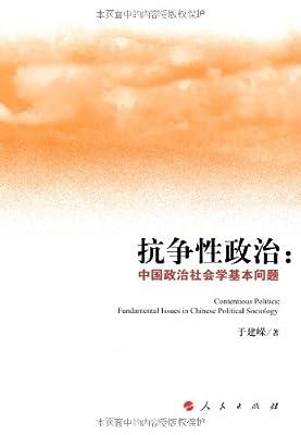 抗争性政治:中国政治社会学基本问题.pdf