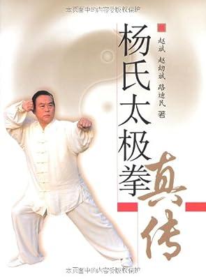 杨氏太极拳真传.pdf